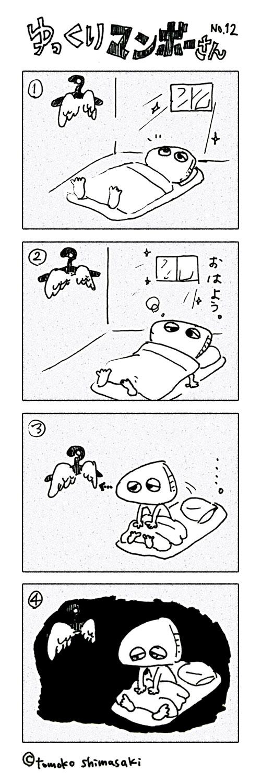 4koma12