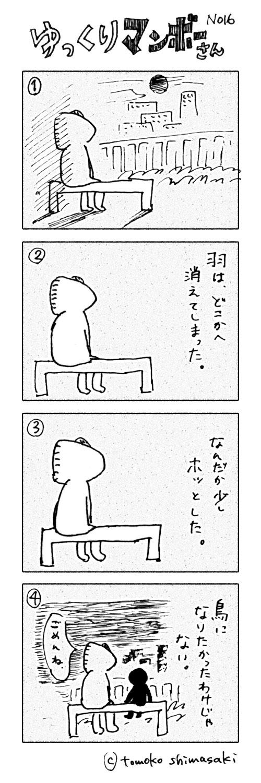 4koma16