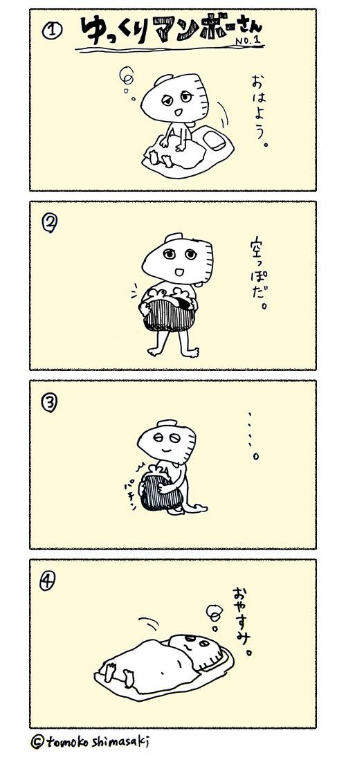 島崎智子さんの4コマ漫画