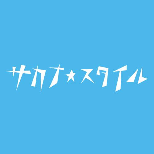 sakanastyle_logo