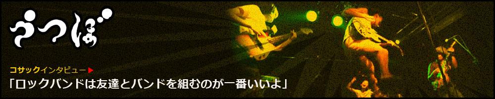 slide_utsubo